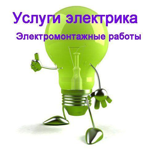 Электрик Саранск