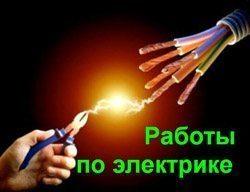 Работы по электрике в Саранске. Электроработы